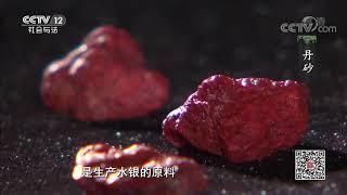 《法律讲堂(文史版)》 20191017 秦陵 尘封的帝国·地宫水银| CCTV社会与法
