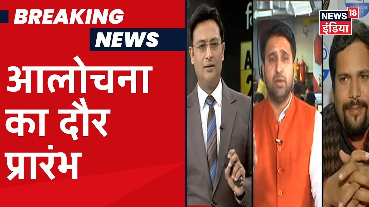 Delhi Elections 2020: BJP और AAP ने एक दूसरे पर हमला बोला
