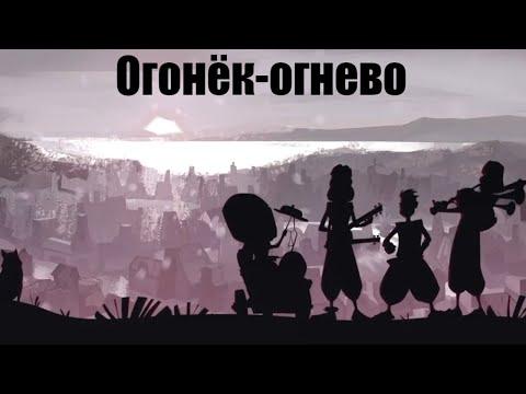 Огонёк-огнево (2020) [сюжет, анонс]