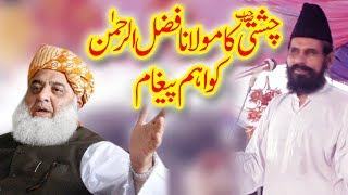 Mufti Abdul Hameed Chishti By Fazal Ur Rehman Long March