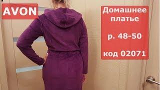 Обзор домашнего платья  от   Avon размер   48-50