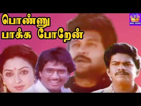 Ponnu Pakka Poren-Prabhu,Seetha,Mano,Covaisarala,Janagaraj,Mega Hit Tamil H D Full Movie