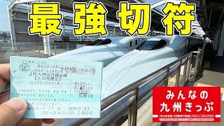 【神切符】みんなの九州きっぷを徹底解説!