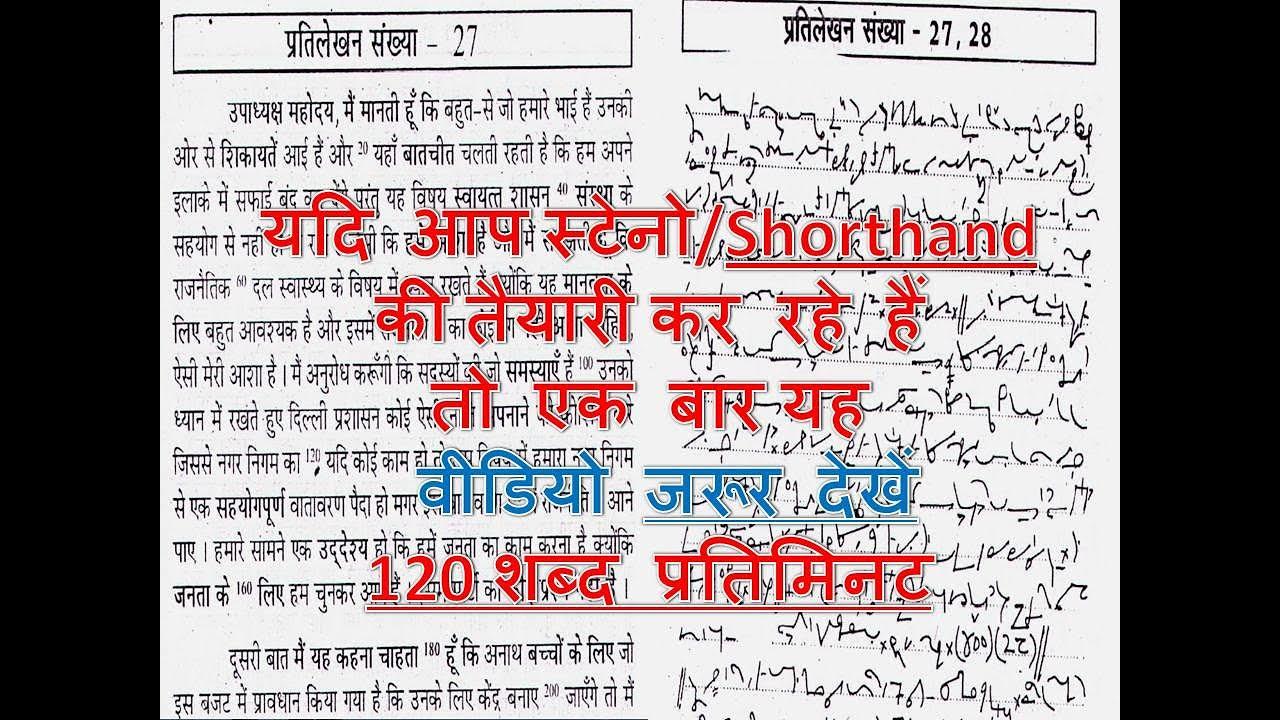 Hindi Shorthand Learning Book Pdf