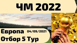 Футбол Чемпионат мира 2022 Отбор Европа 5 тур 04 09 2021 Результаты Таблицы Расписание