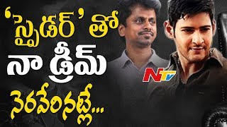 Spyder Movie Director A R Murugadoss Dream Comes True After 10 Years || NTV