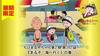ちびまる子ちゃん アニメ 第2期 第282話『まる子 海へ行く』の巻 ちびまる子ちゃん 検索動画 2