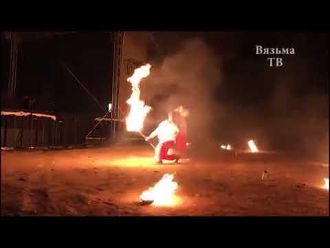Вяземская команда огненного жанра «Сердце Феникса»