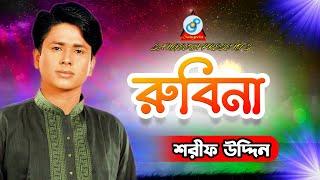 Rubina - Sharif Uddin - Full Video Song