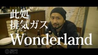 Directer:Joji Asaoka Rap:Vally 自称〈世界のビールの案内人〉がラップ...