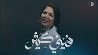 فيني كثير - نوال 2021   Nawal - Feni Ktheer
