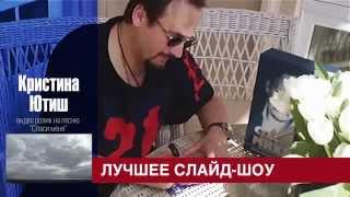 Стас Михайлов - Итоги конкурса
