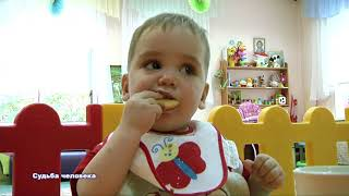 Судьба человекаКемеровоДом ребенкаЭфир август 2019