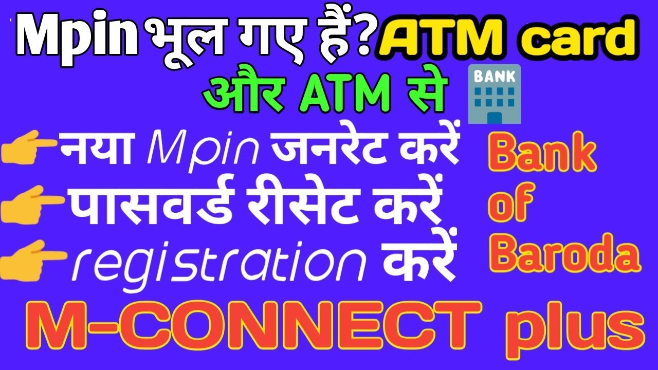 👉 How to re generate (reset) bob m-connect plus Mpin and New registration  form ATM