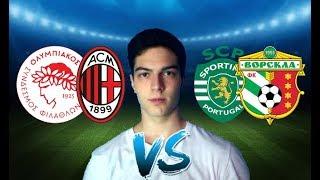 Олимпиакос - Милан 3:1 / Спортинг - Ворскла 3:0 / Лига Европы / 13.12.18 / Прогноз и Ставка