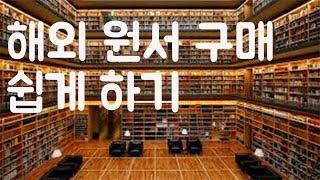 책 구입, 원서구매요령 , 외국도서구매법 by 자취아재