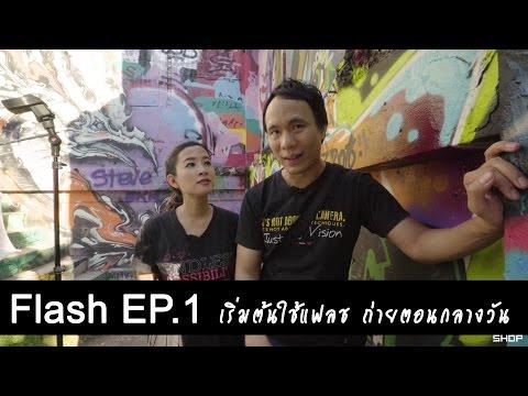 Flash EP1 เริ่มต้นใช้แฟลช ถ่ายตอนกลางวัน