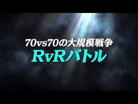 MMORPG THE NEXT『ロードオブロイヤルブラッド』RvRバトル紹介動画