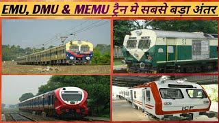 EMU, DMU & MEMU ट्रैन मे सबसे बड़ा अंतर. Big Difference in EMU, DMU & MEMU train.