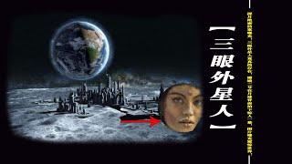 探月絕密檔案曝光!三眼外星人竟真的存在,嫦娥二號在月球背面拍下驚人壹幕,圖片曝光震驚世界!