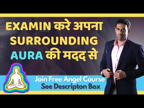 Reiki training in Delhi | How to do Aura Cleansing | 9971400377 | online Reiki Course in hindi