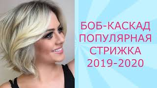 СТРИЖКА БОБ - КАСКАД ПОПУЛЯРНАЯ СТРИЖКА 2019 - 2020 / BOB CASCADE POPULAR HAIRCUT 2019-2020.