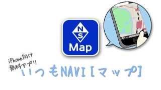 サービス紹介┃いつもNAVI[マップ]┃ゼンリン高精度地図の無料地図アプリ(iOS向け)