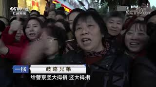 《一线》 20190829 歧路兄弟| CCTV社会与法