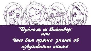 О Фандабе Вслух / Выпуск 04