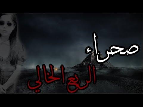 قصص جن صحراء الربع الخالي واقعيه Youtube