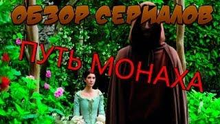 Обзор Сериалов - Путь Монаха!