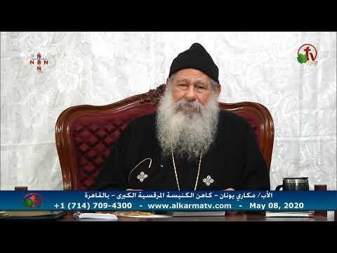 العظة الأسبوعية للأب مكاري يونان ٨ مايو 2020 - Alkarma Tv