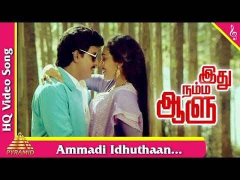 Ammadi Idhuthaan Kadhala  Song Idhu Namma Aalu Tamil Movie Songs K. Bhagyaraj Shobana  Pyramid Music