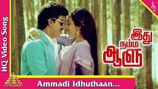 Ammadi Idhuthaan Kadhala  Song|Idhu Namma Aalu Tamil Movie Songs|K. Bhagyaraj|Shobana| Pyramid Music