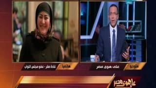 على هوى مصر - النائبة / غادة صقر : تيران وصنافيرجزيرتان مصريتان 100%