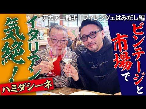 【アカアニ散歩☆はみだし編】ビンテージと市場でイタリアン気絶!