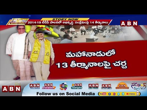 TDP to host Mahanadu virtually on May 27-28 | ABN Telugu teluguvoice