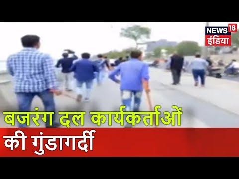 बजरंग दल कार्यकर्ताओं की गुंडागर्दी | प्रेमी जोड़ों की पिटाई | News18 India