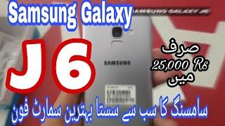Samsung Galaxy J6 Lavender unboxing in urdu/hindi 25,000 Rs - iTinbox