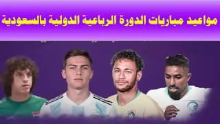 مواعيد مباريات الدورة الرباعية بالمملكة السعودية