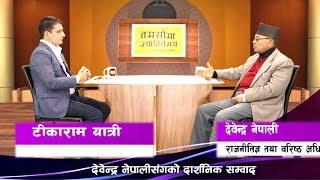 नेपालका राजनीतिज्ञलाई यक्ष प्रश्न ! Devendra Nepali on Tamasoma Jyotirgamaya