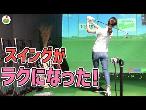 インスタでよく見る韓国女子プロのスイング!【森守洋プロとスイング改造】