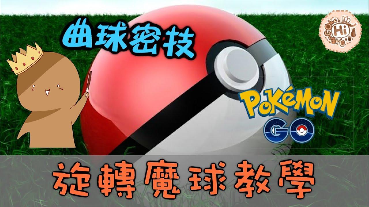 『Pokemon GO:精靈寶可夢GO 曲球密技』 旋轉魔球教學 (攻略) - YouTube