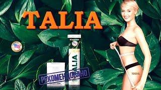 Талия средство для похудения. Жиросжигающее средство для похудения Талия.