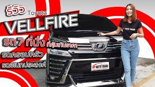 """รีวิว """"Toyota Vellfire"""" รถครอบครัวอเนกประสงค์ 7 ที่นั่ง ที่คุ้มเกินราคา"""
