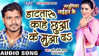 ���ाटs ���ारू ���ाहे ���ुआ ���े Jio Ke Sim Nathuniya Naihar Ke Pramod Premi Bhojpuri Hot Song 2016 New