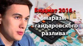 Бюджет 2016 - маразм «гайдарівського розливу»