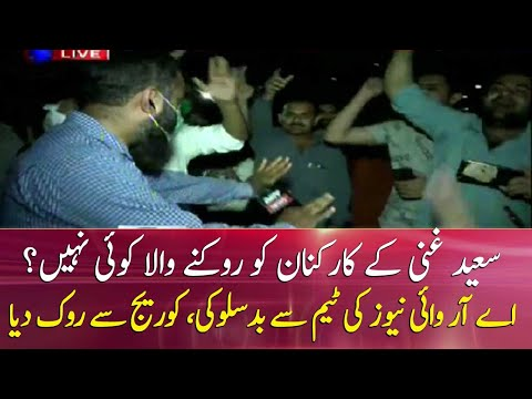 Saeed ghani's workers stop ARY news team to showing the truth