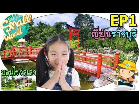 เด็กจิ๋ว คืนนี้นอนบ้านญี่ปุ่นเมืองไทย (บอนไซ วิลเลจ สวนผึ้ง Ep1) - วันที่ 14 Jul 2018