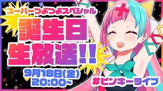 【誕生日配信】PPH生誕祭!!めちゃくちゃ動いて踊って暴れちゃうぞ!!【#ピンキーライブ】